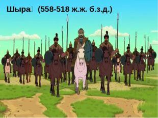 Шырақ (558-518 ж.ж. б.з.д.)