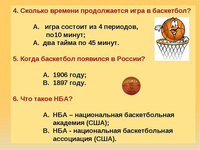 4. Сколько времени продолжается игра в баскетбол?  игра состоит из 4 периодо...