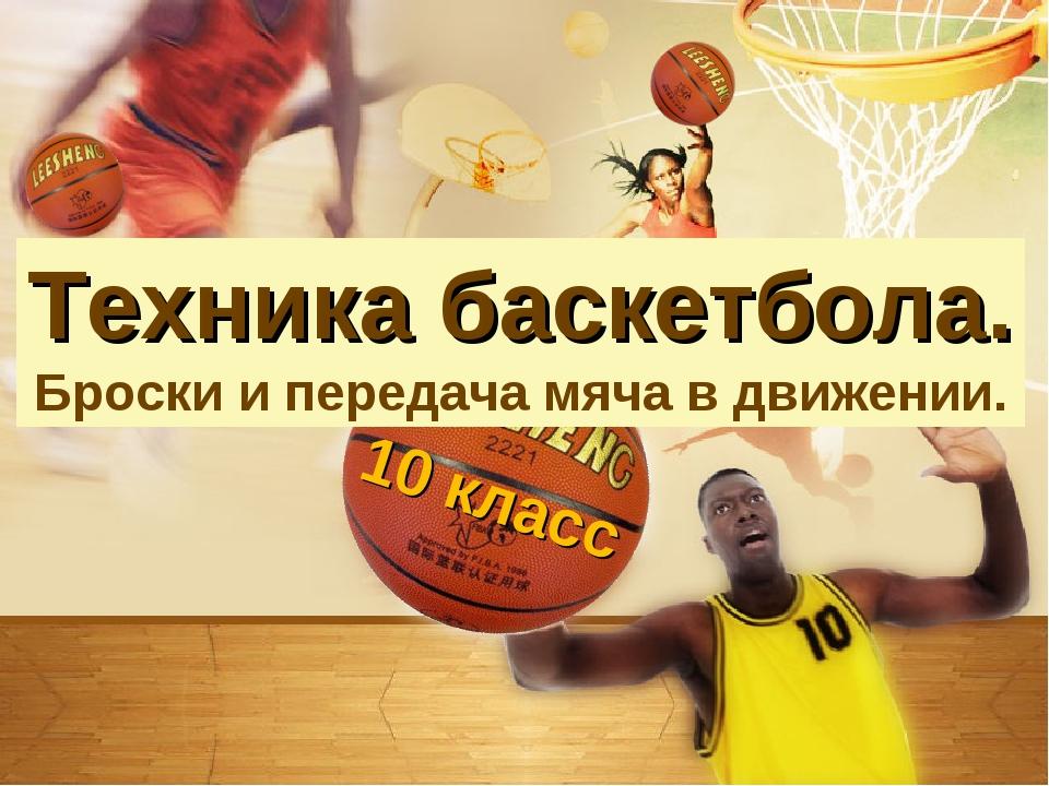 10 класс Техника баскетбола. Броски и передача мяча в движении.