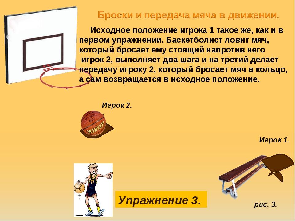 рис. 3. Упражнение 3. Исходное положение игрока 1 такое же, как и в первом уп...