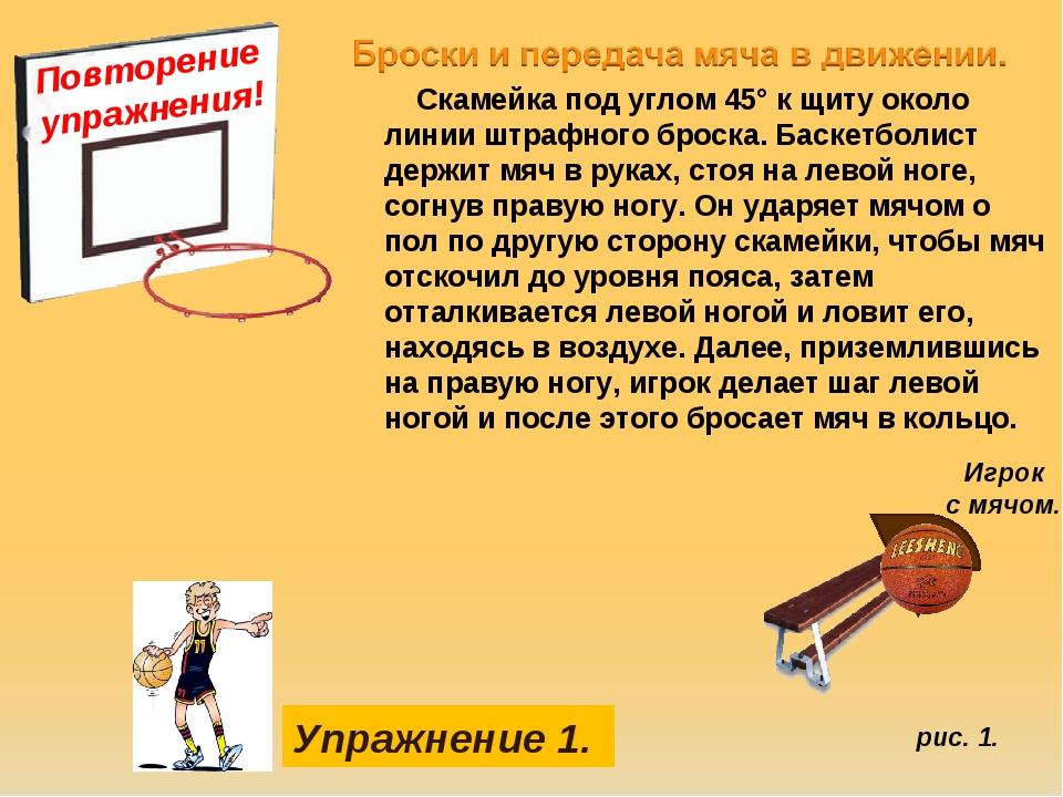 Скамейка под углом 45° к щиту около линии штрафного броска. Баскетболист дер...