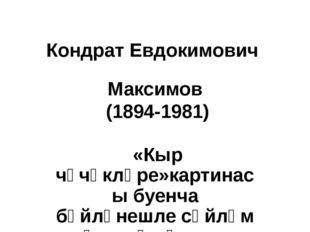 Кондрат Евдокимович Максимов (1894-1981) «Кыр чәчәкләре»картинасы буенча бәйл