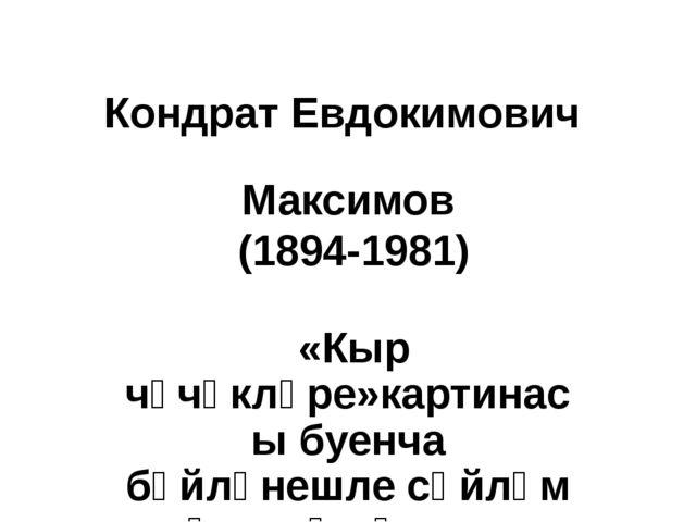 Кондрат Евдокимович Максимов (1894-1981) «Кыр чәчәкләре»картинасы буенча бәйл...