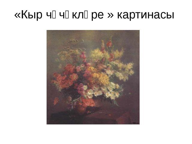 «Кыр чәчәкләре » картинасы