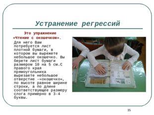 * Устранение регрессий Это упражнение «Чтение с окошечком». Для него Вам по