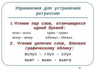 * Упражнения для устранения регрессии 1. Чтение пар слов, отличающихся одной