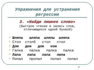 * Упражнения для устранения регрессии 3. «Найди лишнее слово» (Быстрое чтение