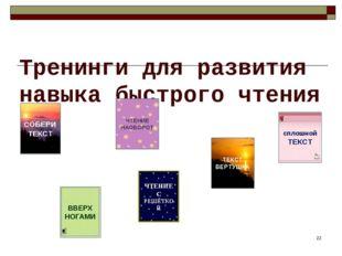 Тренинги для развития навыка быстрого чтения * ЧТЕНИЕ НАОБОРОТ ТЕКСТ ВЕРТУШКА