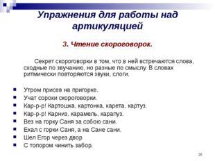 * Упражнения для работы над артикуляцией 3. Чтение скороговорок. Секрет ско
