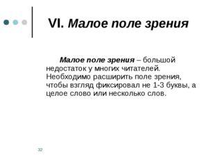 * VI. Малое поле зрения Малое поле зрения – большой недостаток у многих чит