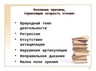 * Основные причины, тормозящие скорость чтения: Природный темп деятельности Р