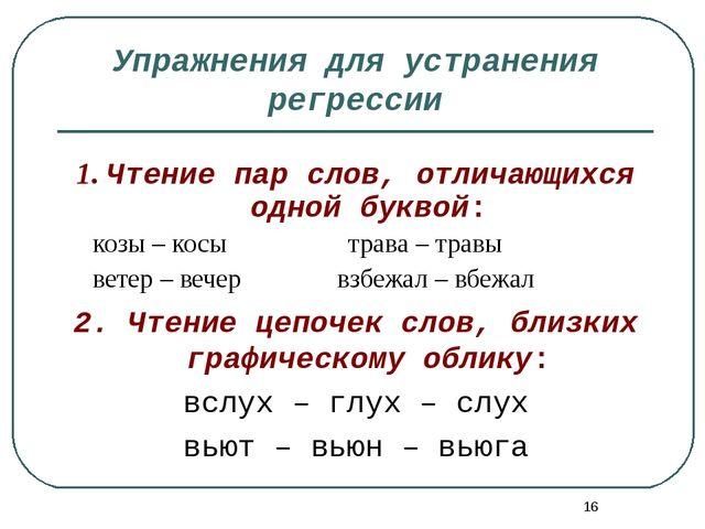 * Упражнения для устранения регрессии 1. Чтение пар слов, отличающихся одной...