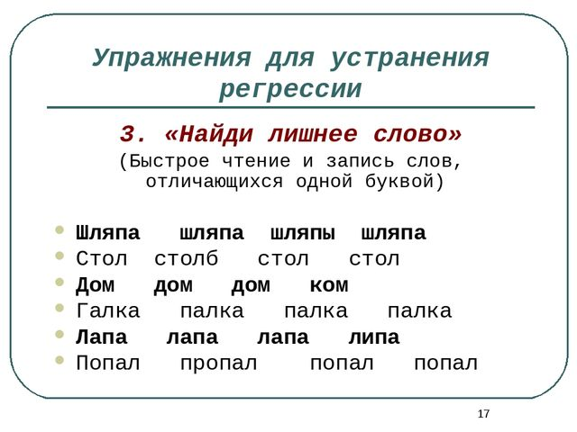 * Упражнения для устранения регрессии 3. «Найди лишнее слово» (Быстрое чтение...