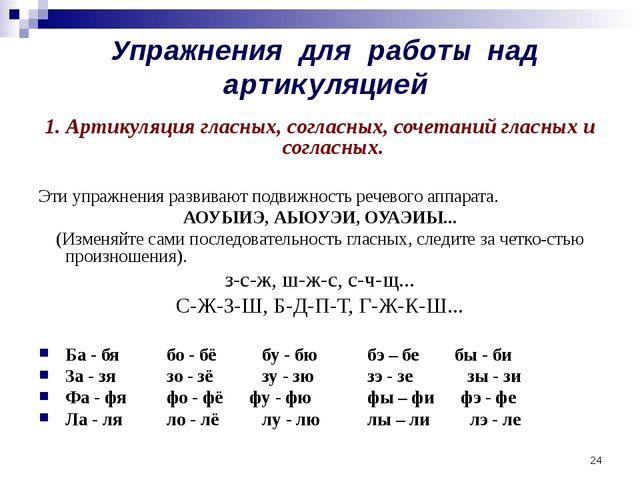 * Упражнения для работы над артикуляцией 1. Артикуляция гласных, согласных, с...