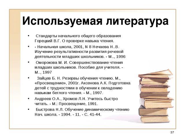Используемая литература Стандарты начального общего образования Горецкий В.Г....