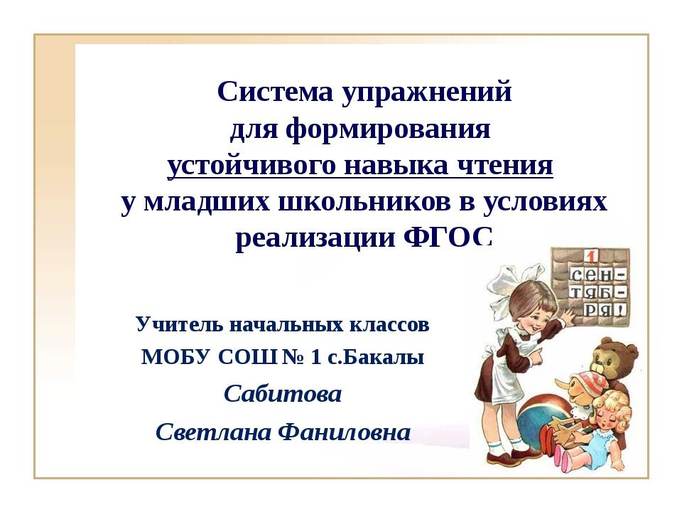Система упражнений для формирования устойчивого навыка чтения у младших школ...