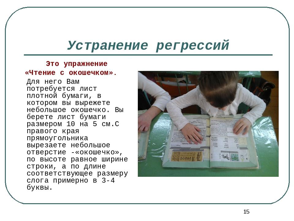 * Устранение регрессий Это упражнение «Чтение с окошечком». Для него Вам по...