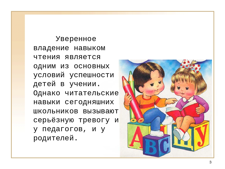 *  Уверенное владение навыком чтения является одним из основных условий ус...