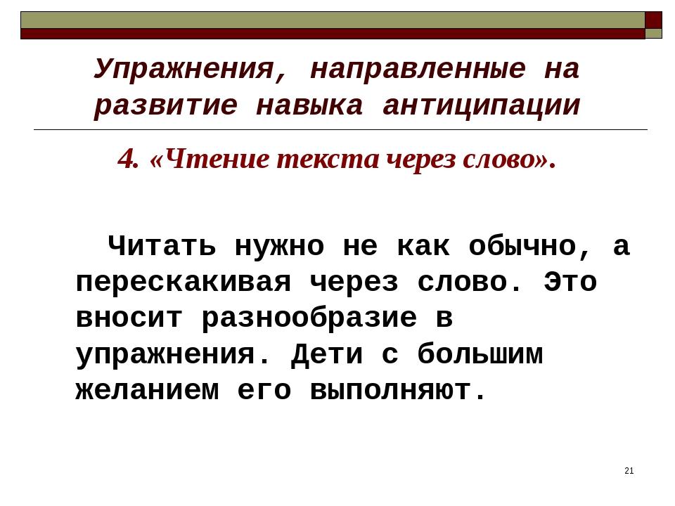 * Упражнения, направленные на развитие навыка антиципации 4. «Чтение текста ч...