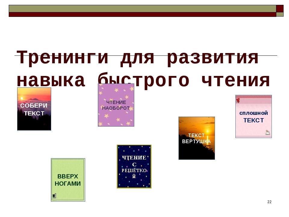 Тренинги для развития навыка быстрого чтения * ЧТЕНИЕ НАОБОРОТ ТЕКСТ ВЕРТУШКА...