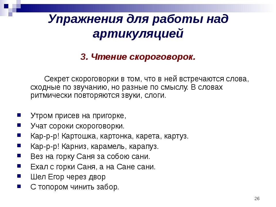 * Упражнения для работы над артикуляцией 3. Чтение скороговорок. Секрет ско...