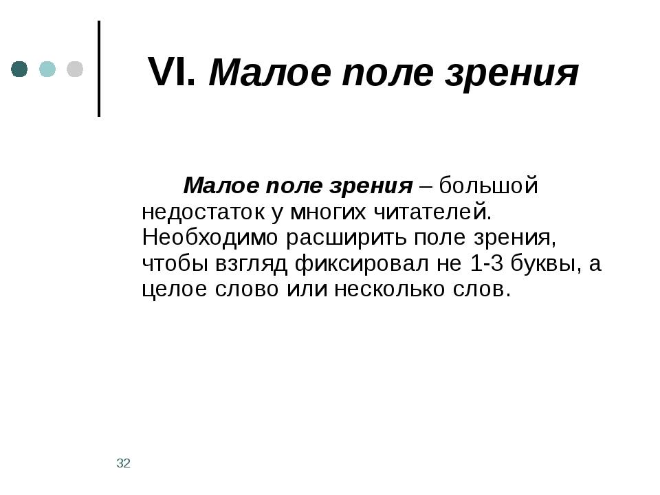 * VI. Малое поле зрения Малое поле зрения – большой недостаток у многих чит...