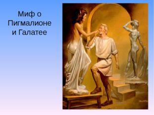 Миф о Пигмалионе и Галатее