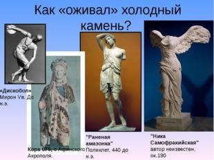 """Как «оживал» холодный камень? """"Ника Самофракийская"""" автор неизвестен, ок.190"""