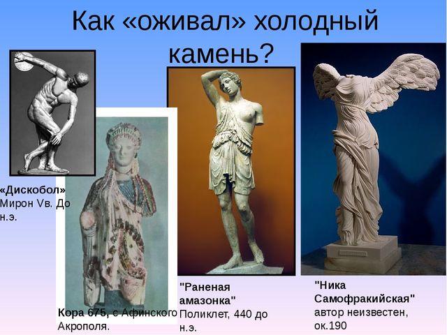"""Как «оживал» холодный камень? """"Ника Самофракийская"""" автор неизвестен, ок.190..."""