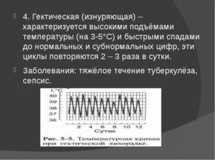 4. Гектическая (изнуряющая) – характеризуется высокими подъёмами температуры