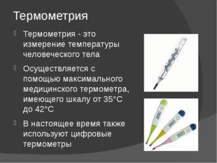 Термометрия Термометрия - это измерение температуры человеческого тела Осущес
