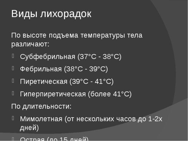 Виды лихорадок По высоте подъема температуры тела различают: Субфебрильная (3...