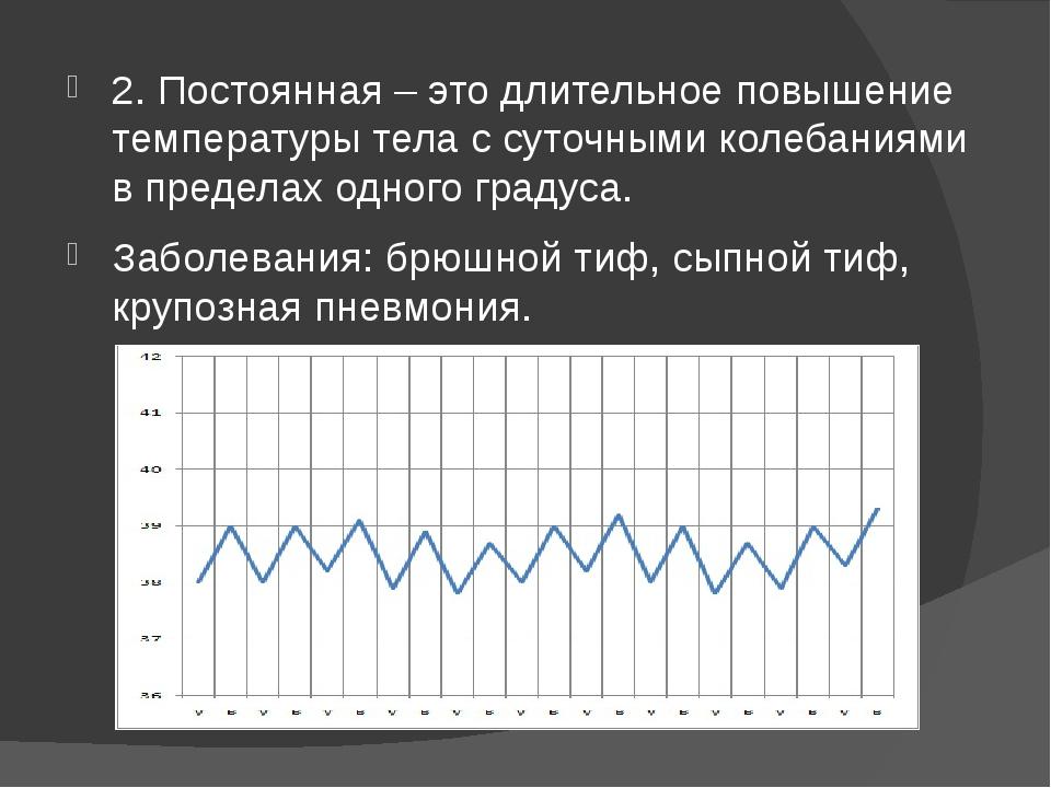 2. Постоянная – это длительное повышение температуры тела с суточными колебан...