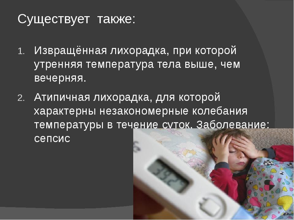 Существует также: Извращённая лихорадка, при которой утренняя температура тел...