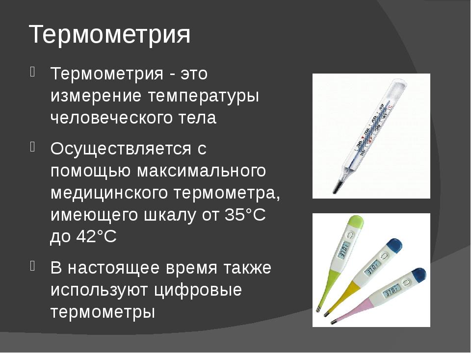 Термометрия Термометрия - это измерение температуры человеческого тела Осущес...