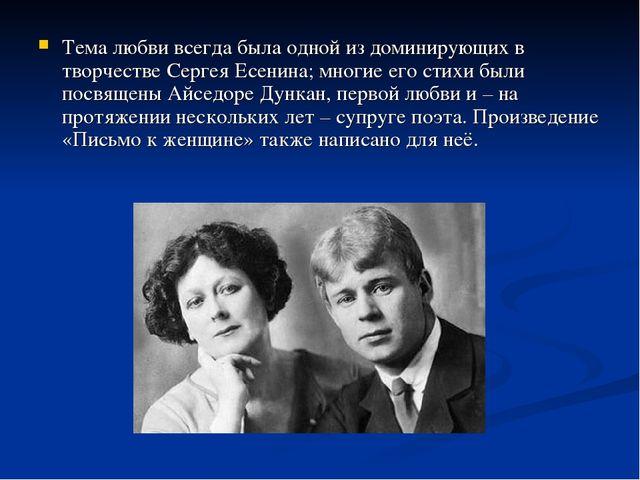 Тема любви всегда была одной из доминирующих в творчестве Сергея Есенина; мно...