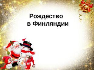 Рождество в Финляндии