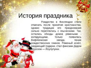 История праздника Рождество в Финляндии стали отмечать после принятия христиа