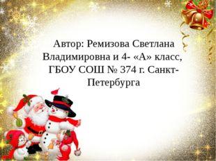 Автор: Ремизова Светлана Владимировна и 4- «А» класс, ГБОУ СОШ № 374 г. Санкт