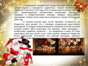 Современный праздничный рождественский период длится четыре недели и называе
