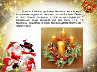 За четыре недели до Рождества взрослые в каждое воскресенье «адвента» зажига
