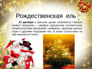 Рождественская ель 23 декабря в финских домах появляется главный символ празд