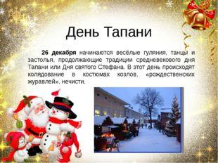 День Тапани 26 декабря начинаются весёлые гуляния, танцы и застолья, продолжа
