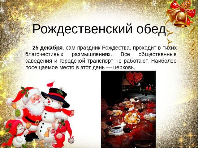 Рождественский обед 25 декабря, сам праздник Рождества, проходит в тихих благ...