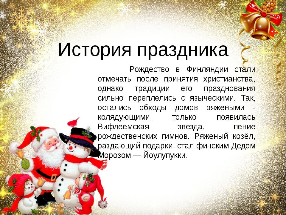 История праздника Рождество в Финляндии стали отмечать после принятия христиа...