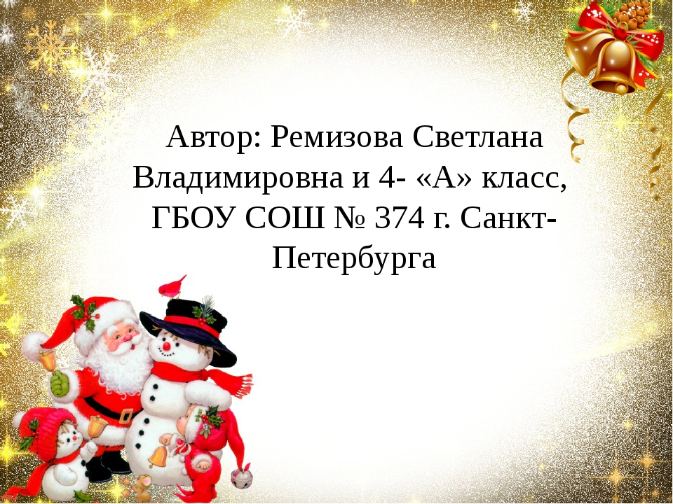 Автор: Ремизова Светлана Владимировна и 4- «А» класс, ГБОУ СОШ № 374 г. Санкт...