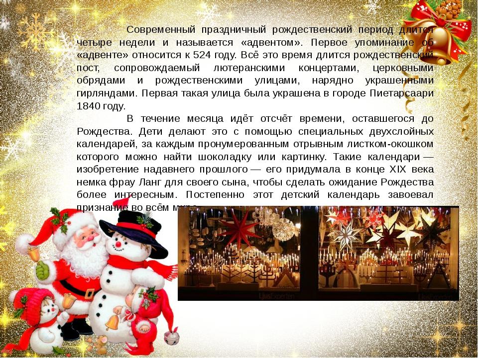 Современный праздничный рождественский период длится четыре недели и называе...