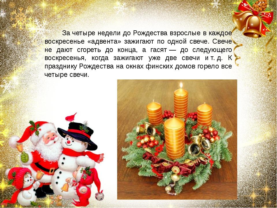 За четыре недели до Рождества взрослые в каждое воскресенье «адвента» зажига...