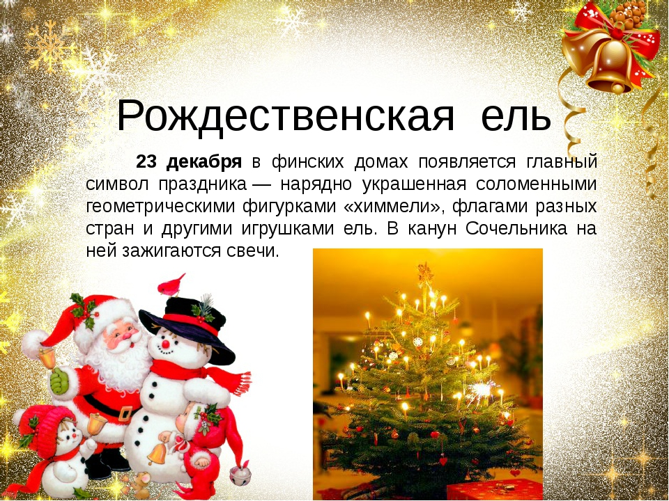 Рождественская ель 23 декабря в финских домах появляется главный символ празд...