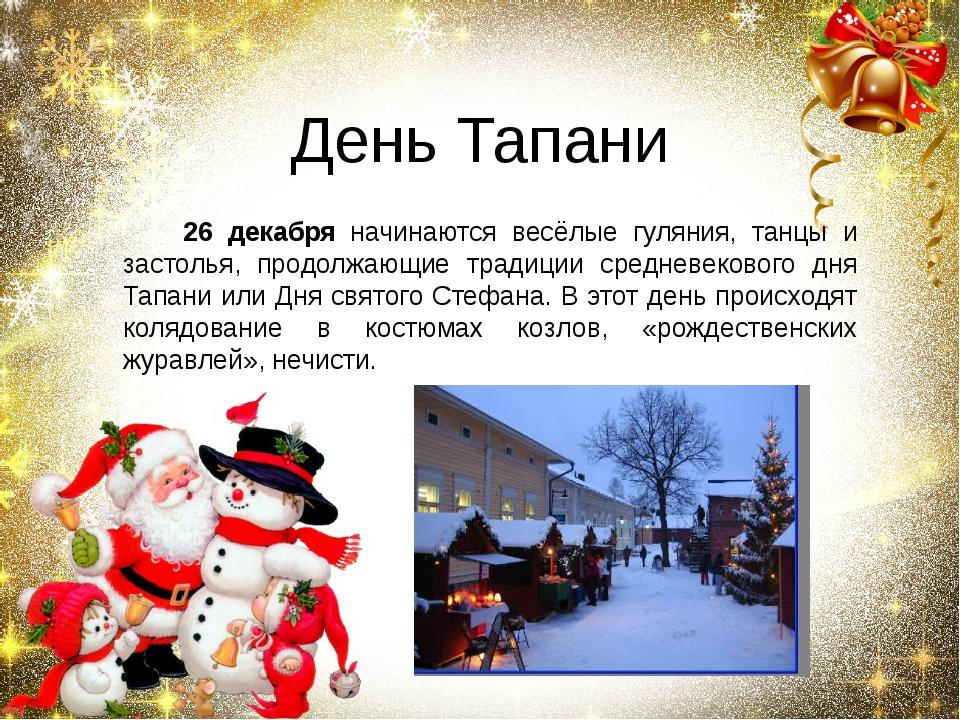 День Тапани 26 декабря начинаются весёлые гуляния, танцы и застолья, продолжа...